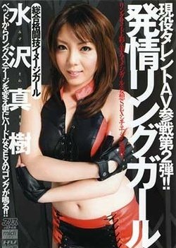 Japan Home Video - Maki Mizusawa
