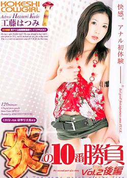Kokeshi Cowgirl Vol 25