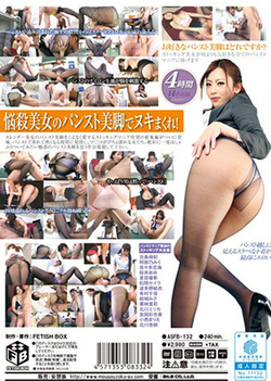 Sexy Legs Pantyhose Maniacs Finest Stockings 4 Hours Vol.2