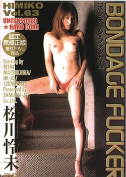 Himiko Vol. 63