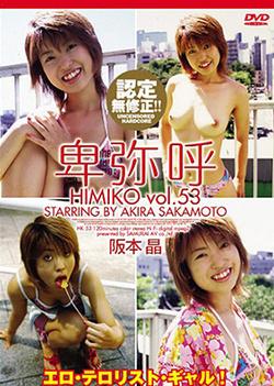 Himiko Vol. 53