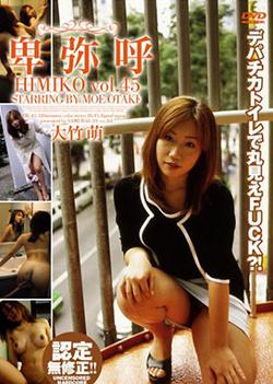 Himiko Vol. 45