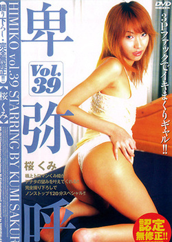 Himiko Vol. 39