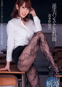Flashy Pantyhose Woman Teacher