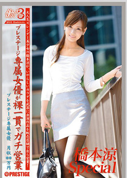 Ryou Hashimoto - 3 Women Ryo Hashimoto Special Sp.01 To Work