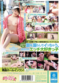 Active Caddy's Golf Intrusion Blue Fucking AV Debut! ! KATAKURA Moe