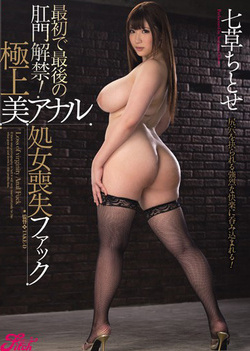 First At The End Of The Anus Ban!Exquisite Beauty Anal Virginity Loss Fuck Herbs Chitose