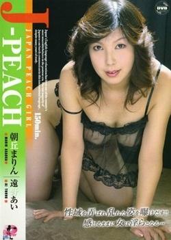 Japanese Peach Girl Vol 29