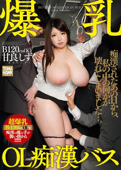 dvd-japanese-big-boobs
