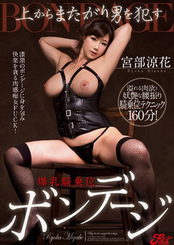 Commit A Man Straddles From Above Tits Cowgirl Bondage Miyabe Ryohana