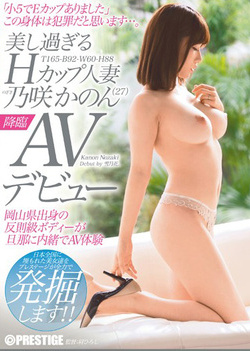 Beauty Too H Cup Married Nozaki Canon 27-year-old AV Debut