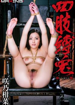 Limb Bakuusagi - And The Lion Exposure - Sakuno Kanna