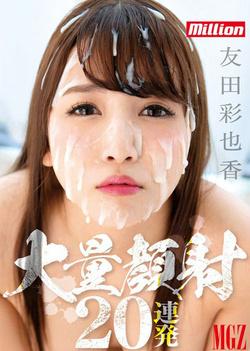 Mass Facials 20 Barrage Ayaka Tomoda