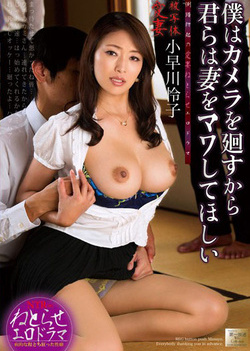 I Want You And Colleagues From Turning The Camera To Mawa Wife Reiko Kobayakawa