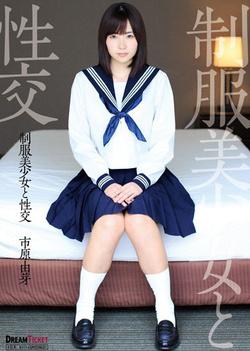Uniform Pretty Fuck Ichihara Yukarime