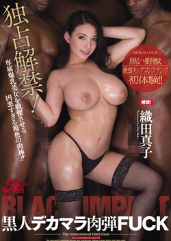Exclusive Ban!Black Dick Human Bullet FUCK Mako Oda