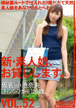 New Amateur Daughter, And Then Lend You. VOL.52