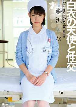 White Coat Angel Fuck Morisawa Kana Of