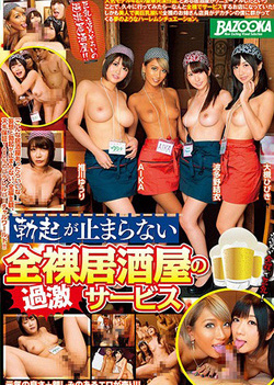 Erection Yui Radical Service Of Naked Tavern Hatano Not Stop AIKA Otsuki Sound Suikawa Yuri