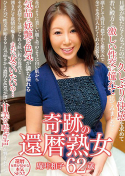 Sixtieth Birthday Mature AnKano Kazuko Of Miracle