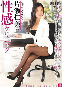 Sex Counselor Hitomi Katase Of Erogenous Clinic
