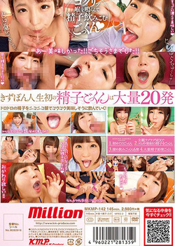 Sakura Kizuna Cum's First Lifting Of The Ban Mass Sperm 20 Rounds