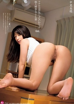 Anal Miho Anal Wife Nakazato That Devour Others Bar Because Not A Flirt