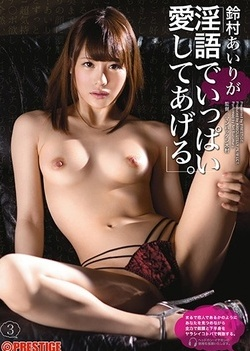 Airi Suzumura'll Be Full Of Love In The Dirty Words. 3