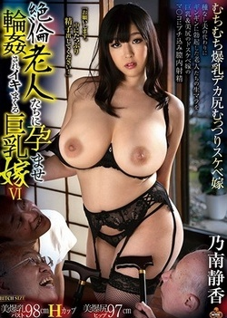 Busty Spree Is Gangbang Was Conceived In Unequaled Elders Daughter-in-law VI Nonami Shizuka