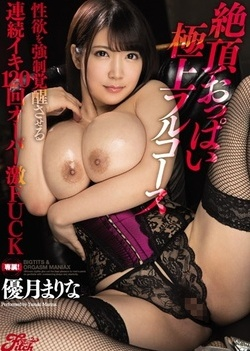 Cum Tits Finest Full Course Libido Over Intense FUCK Marina Yutsuki