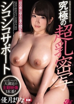 The Ultimate Huge Tits Up Close To Help You Jack Off Yuzuki Marina