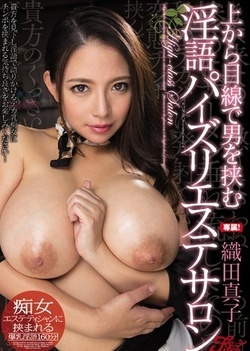 Dirty Sandwich The Man In The Eyes From Above Fucking Beauty Salon Mako Oda