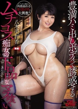 Mushikos Seduce With Humi Taking Out Toyama Hami Vulgar Erotic Egg Yagi Michika