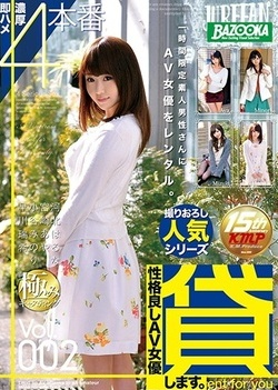 Lend Perhotguyality Good Av Actress.vol.002