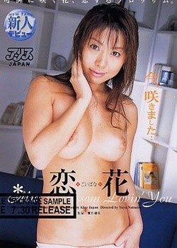 Miho Anzai - huge beautiful breasts