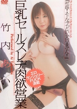 Sales Big Ai Takeuchi Lust Sales Lady