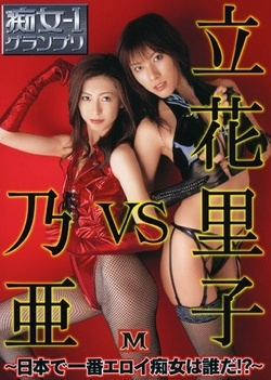 Riko Tachibana and Noa -1 VS Filthy Grand Prix