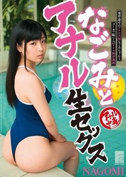 Nagomi Anal Raw Sex
