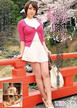 Housewife Hot Spring Adulption Travel Nishizono Sakuya