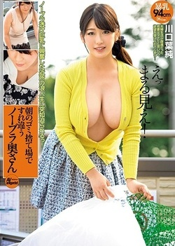 Nobler's Wife Who Passes In The Morning Garbage Dumping Wife Kawaguchi Hata