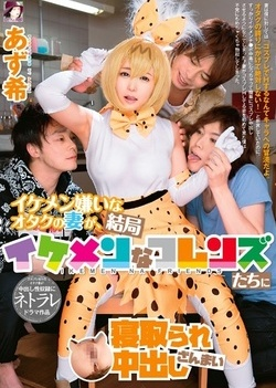 Ikemen Dislikes Otaku's Wife, After All, Tossed By Handsome Friends And Creampie Zanzai Zazumi