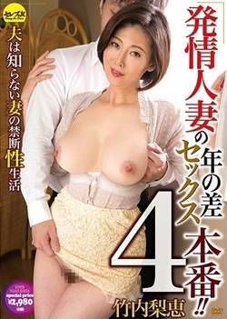 The Difference Of Year Of Estratory Married Women Sex 4 Production! ! Rie Takeuchi