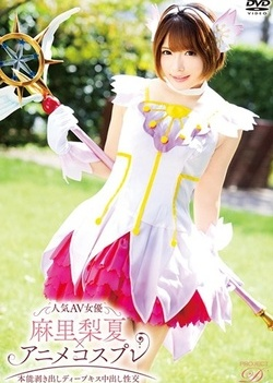 Popular Av Actress Summer - Anime Cosplay