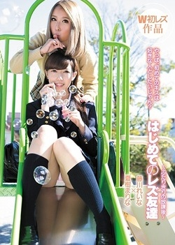 First Time Lesbian Friends - Futarikiri After School