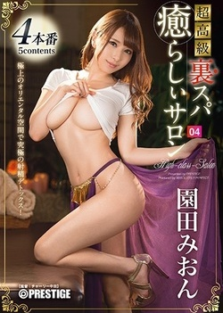 Super Luxury Back Spa Healing Colorful Salon 04 Healing Lyrics - Top Escort SEX Sonoda Mion