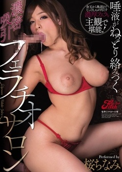 Chinami Saliva Soggy Entangled Dense Suction Fellatio Salon Sakura