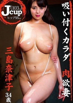 Body Sucking Bodyfeeless Wife Mitsushima Natsuko