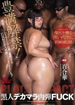 Prosperous Lifting! Black Duckalized Meat Bullet FUCK Yuri Hana