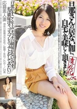 Saiyuki 05 Wife