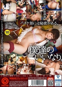 Girls Manager Is Our Sex Processing Pet. 029 Arimuri Nozomi
